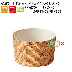 ミドルカップ(ロイヤルクレスト) SC880 300枚(25枚×12)/ケース