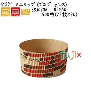 ミニカップ(プロヴァンス) SC891 500枚(25枚×20)/ケース
