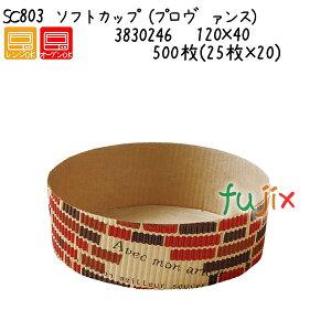 ソフトカップ(プロヴァンス) SC803 500枚(25枚×20)/ケース