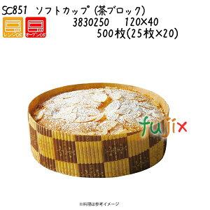 ソフトカップ(茶ブロック) SC851 500枚(25枚×20)/ケース