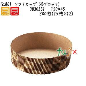 ソフトカップ(茶ブロック) SC861 300枚(25枚×12)/ケース