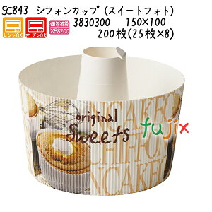 シフォンカップ(スイートフォト) SC843 200枚(25枚×8)/ケース