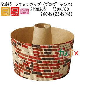 シフォンカップ(プロヴァンス) SC845 200枚(25枚×8)/ケース
