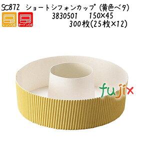 ショートシフォンカップ(黄色ベタ) SC872 300枚(25枚×12)/ケース