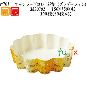 ファンシーデコレ 花型(グラデーション) M701 300枚(50枚×6)/ケース