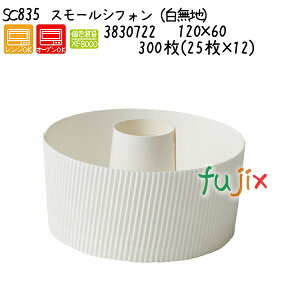 スモールシフォン(白無地)  SC835 300枚(25枚×12)/ケース