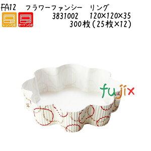 フラワーファンシー リング FA12 300枚(25枚×12)/ケース
