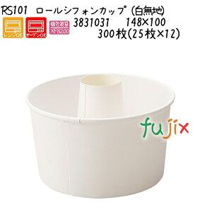 ロールシフォンカップ(白無地) RS101 300枚(25枚×12)/ケース