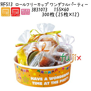 ロールフリーカップ ワンダフルパーティー RF513 300枚(25枚×12)/ケース