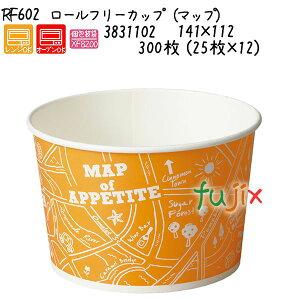 ロールフリーカップ(マップ) RF602 300枚 (25枚×12)/ケース