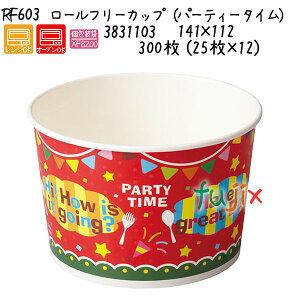【ポイント5倍】ロールフリーカップ(パーティータイム) RF603 300枚 (25枚×12)/ケース
