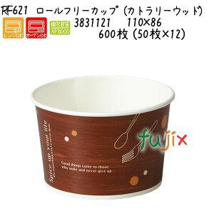 ロールフリーカップ(カトラリーウッド) RF621 600枚 (50枚×12)/ケース