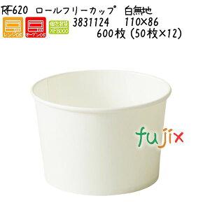 ロールフリーカップ 白無地 RF620 600枚 (50枚×12)/ケース