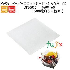 ペーパーココットシート(160角 白) XG403 1500枚(1500枚×1)/ケース