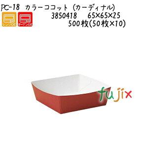 カラーココット(カーディナル) PC-18 500枚(50枚×10)/ケース