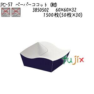 ペーパーココット(紺) PC-57 1500枚(50枚×30)/ケース