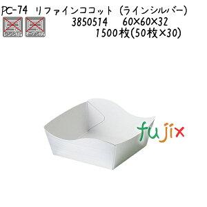 リファインココット(ラインシルバー) PC-74 1500枚(50枚×30)/ケース