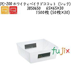ホワイティベイクドココット(シック) PC-200 1500枚 (50枚×30)/ケース