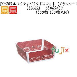 ホワイティベイクドココット(ブランルージュ) PC-203 1500枚 (50枚×30)/ケース