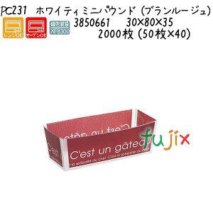 ホワイティミニパウンド(ブランルージュ) PC231 2000枚 (50枚×40)/ケース