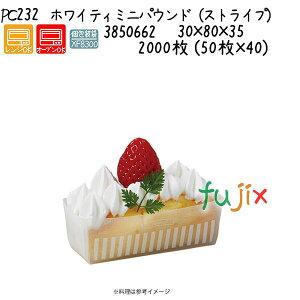 ホワイティミニパウンド(ストライプ) PC232 2000枚 (50枚×40)/ケース