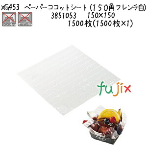 ペーパーココットシート(150角 フレンチ白) XG453 1500枚(1500枚×1)/ケース