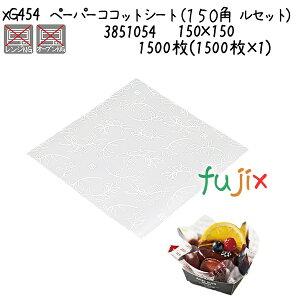 ペーパーココットシート(150角 ルセット) XG454 1500枚(1500枚×1)/ケース