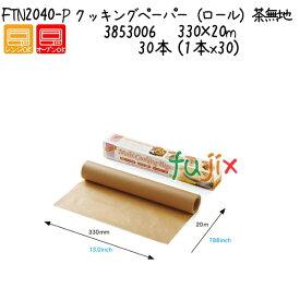 クッキングペーパー(ロール)茶無地 FTN2040-P 30本 (1本x30)/ケース