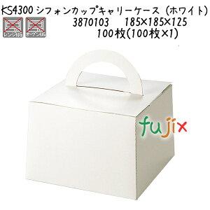 シフォンカップキャリーケース(ホワイト) KS4300 100枚(100枚×1)/ケース