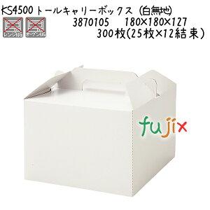 トールキャリーボックス(白無地) KS4500 300枚(25枚×12結束)/ケース