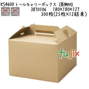 トールキャリーボックス(茶無地) KS4600 300枚(25枚×12結束)/ケース