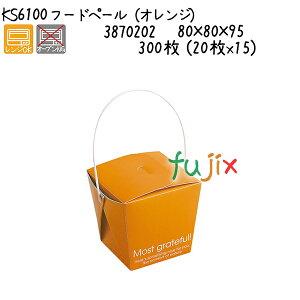 フードペール(オレンジ) KS6100 300枚 (20枚x15)/ケース