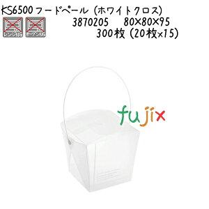 フードペール(ホワイトクロス) KS6500 300枚 (20枚x15)/ケース