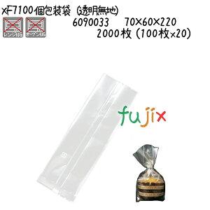 個包装袋(透明無地) XF7100 2000枚 (100枚x20)/ケース