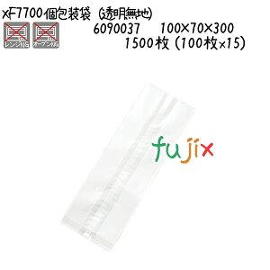 個包装袋(透明無地) XF7700 1500枚 (100枚x15)/ケース