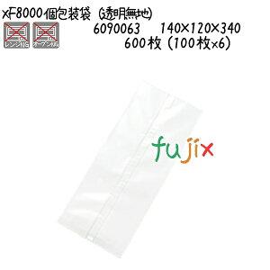 個包装袋(透明無地) XF8000 600枚 (100枚x6)/ケース