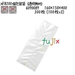 個包装袋(透明無地) XF8200 300枚 (100枚x3)/ケース