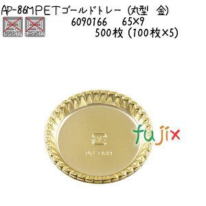 PETゴールドトレー(丸型 金) AP-86M 500枚 (100枚×5)/ケース