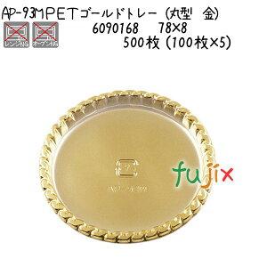 PETゴールドトレー(丸型 金) AP-93M 500枚 (100枚×5)/ケース