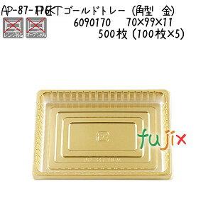 PETゴールドトレー(角型 金) AP-87-116K 500枚 (100枚×5)/ケース