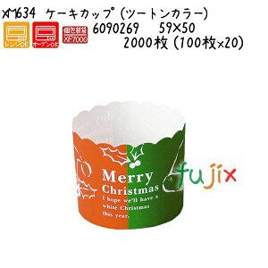 ケーキカップ (ツートンカラー) XM634 2000枚 (100枚x20)/ケース