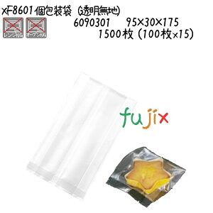 個包装袋(透明無地) XF8601 1500枚 (100枚x15)/ケース