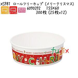 ロールフリーカップ (メリークリスマス) XS981 300枚 (25枚x12)/ケース