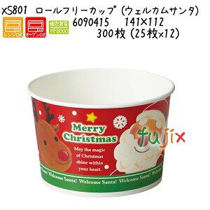 ロールフリーカップ (ウェルカムサンタ) XS801 300枚 (25枚x12)/ケース