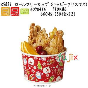 ロールフリーカップ (ハッピークリスマス) XS821 600枚 (50枚x12)/ケース