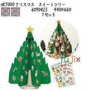 クリスマス スイートツリー XK7000 1セット/ケース
