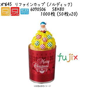 リファインカップ (ノルディック) XM645 1000枚 (50枚x20)/ケース