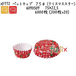 ペットカップ 75φ (クリスマススター) XP772 6000枚 (300枚x20)/ケース