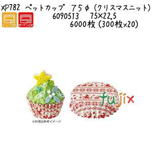 ペットカップ 75φ (クリスマスニット) XP782 6000枚 (300枚x20)/ケース