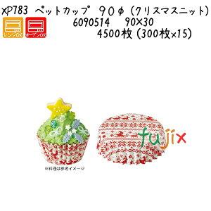ペットカップ 90φ (クリスマスニット) XP783 4500枚 (300枚x15)/ケース